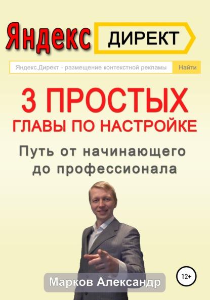 Купить Яндекс.Директ. 3 простых главы по настройке. Путь от начинающего до профессионала по цене 277, смотреть фото