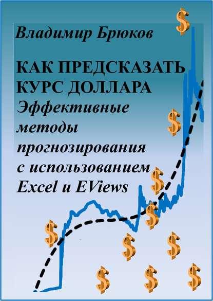 Купить Как предсказать курс доллара. Эффективные методы прогнозирования с использованием Excel и EViews по цене 1225, смотреть фото