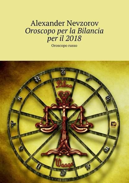 Купить Oroscopo per la Bilancia per il2018. Oroscopo russo по цене 370, смотреть фото