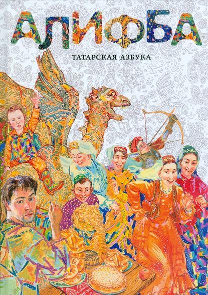 Купить Алифба. Татарская азбука по цене 1077, смотреть фото