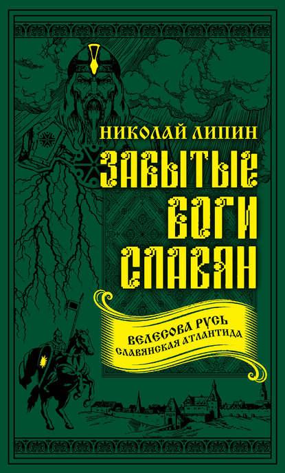 Купить Забытые боги славян по цене 1717, смотреть фото