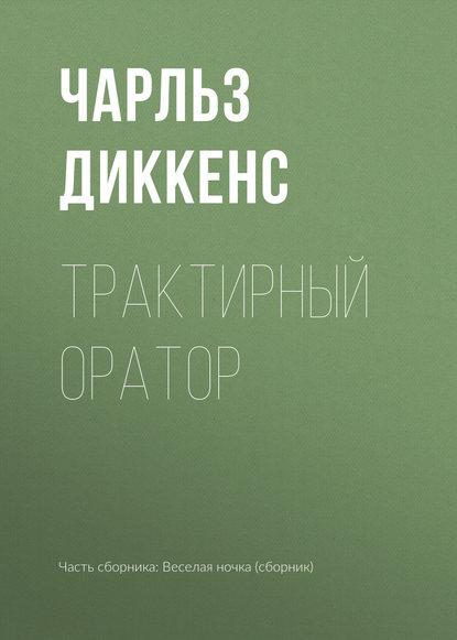 Электронная книга Трактирный оратор