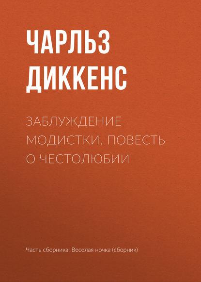 Электронная книга Заблуждение модистки. Повесть о честолюбии