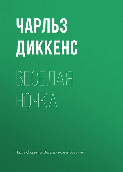 Электронная книга Веселая ночка