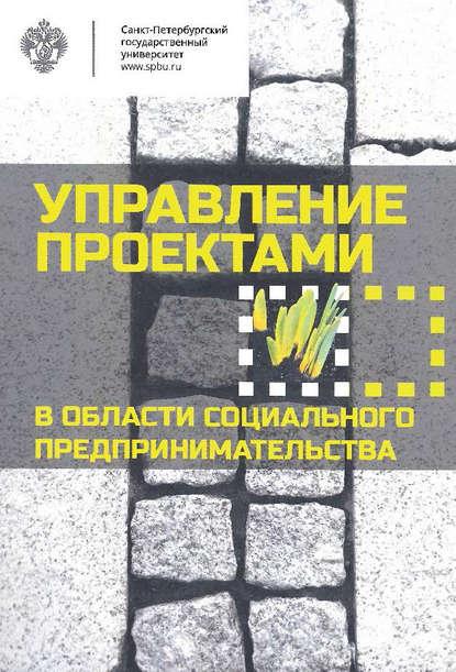 Купить Управление проектами в области социального предпринимательства по цене 1779, смотреть фото