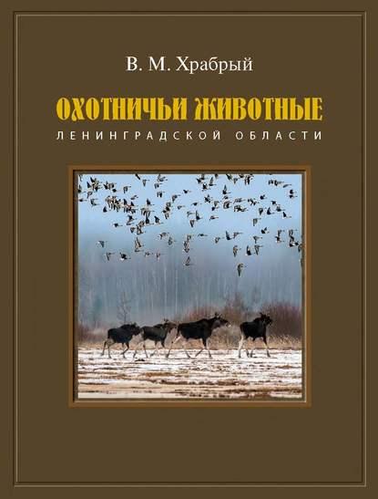 Купить Охотничьи животные Ленинградской области по цене 1083, смотреть фото