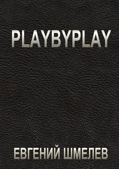 Купить Playbyplay по цене 1231, смотреть фото