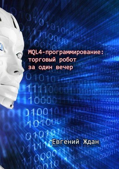Электронная книга MQL4-программирование: торговый робот заодинвечер