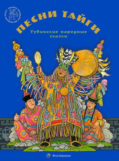 Купить Песни тайги. Тувинские народные сказки по цене 1539, смотреть фото