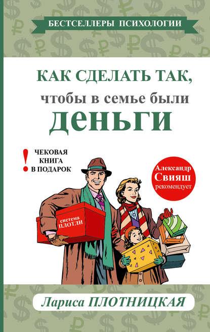 Купить Как сделать так, чтобы в семье были деньги. Простые правила по системе Плотли по цене 1185, смотреть фото