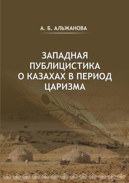 Купить Западная публицистика о казахах в период царизма по цене 757, смотреть фото