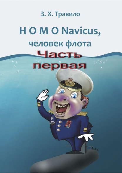 Купить HOMO Navicus, человек флота. Часть первая по цене 610, смотреть фото