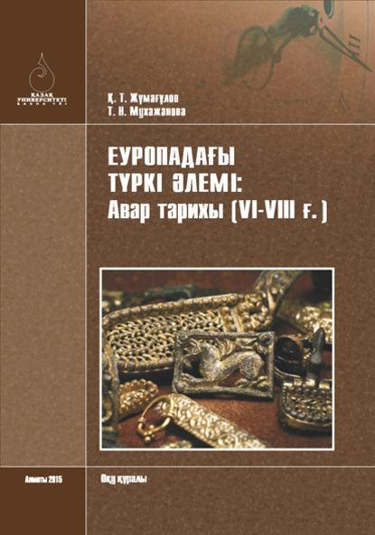 Купить Еуропадағы түркі әлемі: авар тарихы (VІ-VІІІ ғ.) по цене 1231, смотреть фото