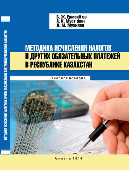 Купить Методика исчисления налогов и других обязательных платежей в Республике Казахстан по цене 1329, смотреть фото