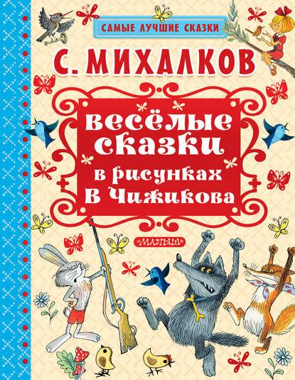Купить Весёлые сказки в рисунках В.Чижикова по цене 1188, смотреть фото