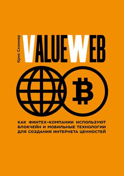 Купить ValueWeb. Как финтех-компании используют блокчейн и мобильные технологии для создания интернета ценностей по цене 2763, смотреть фото
