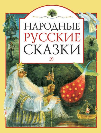 Купить Народные русские сказки по цене 985, смотреть фото