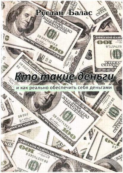 Купить Кто такие деньги по цене 733, смотреть фото