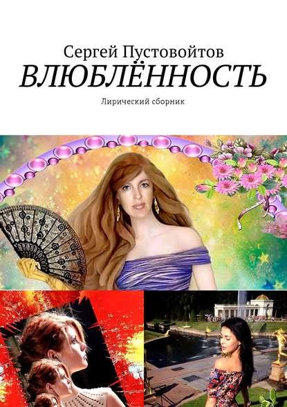 Купить Влюблённость. Лирический сборник по цене 616, смотреть фото