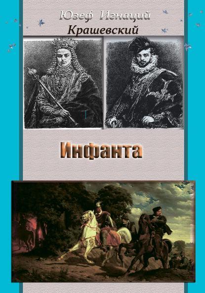 Купить Инфанта (Анна Ягеллонка) по цене 862, смотреть фото