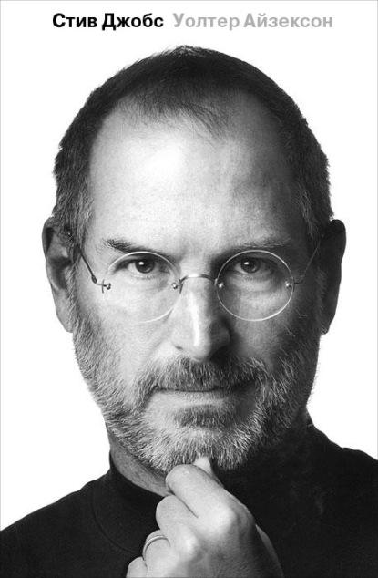 Купить Стив Джобс по цене 2261, смотреть фото