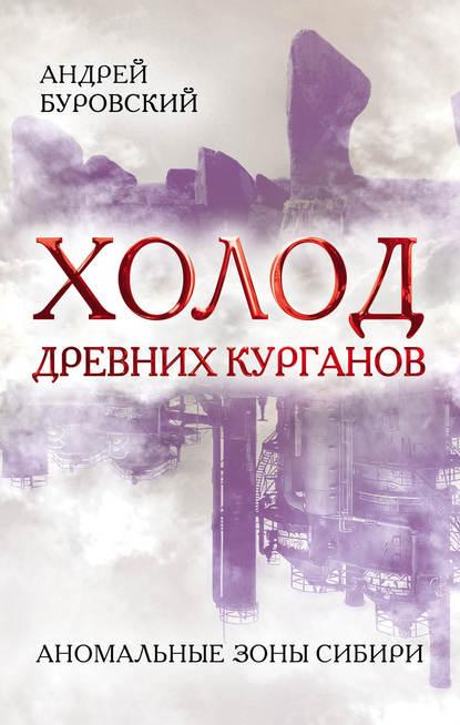 Купить Холод древних курганов. Аномальные зоны Сибири по цене 1532, смотреть фото