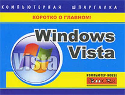Купить Windows Vista. Компьютерная шпаргалка по цене 221, смотреть фото