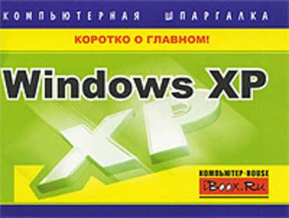 Купить Windows XP. Компьютерная шпаргалка по цене 221, смотреть фото