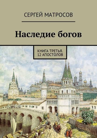 Купить Наследие богов. Книга третья. 12 апостолов по цене 616, смотреть фото
