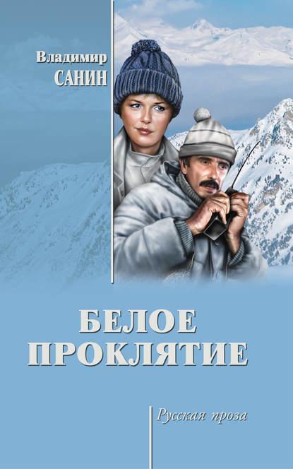 Купить Белое проклятие (сборник) по цене 1409, смотреть фото