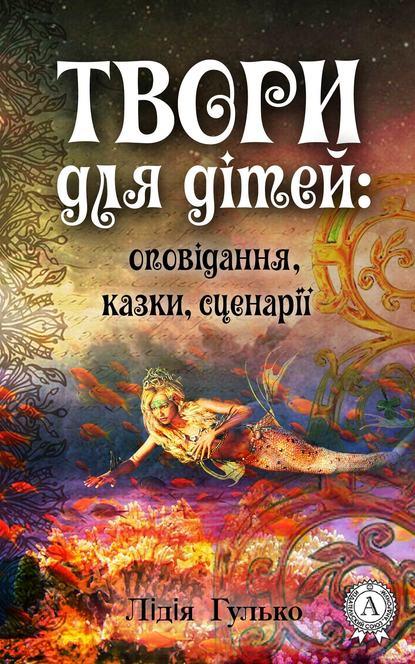 Купить Твори для дітей: оповідання, казки, сценарії по цене 369, смотреть фото