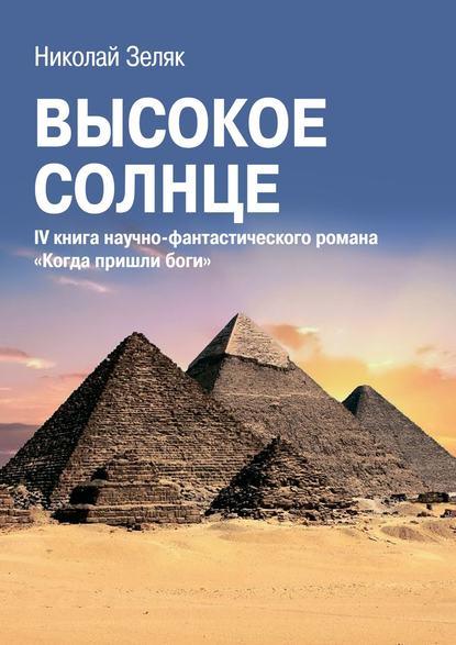 Купить Высокое солнце. IV книга научно-фантастического романа «Когда пришли боги» по цене 616, смотреть фото