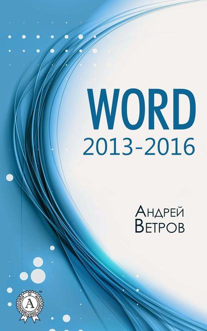 Электронная книга Word 2013—2016