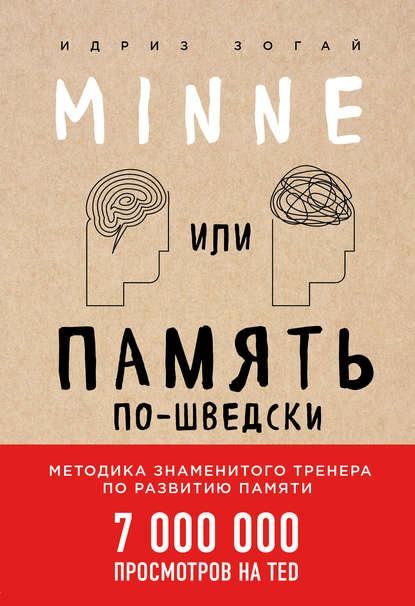 Купить Minne, или Память по-шведски. Методика знаменитого тренера по развитию памяти по цене 1732, смотреть фото