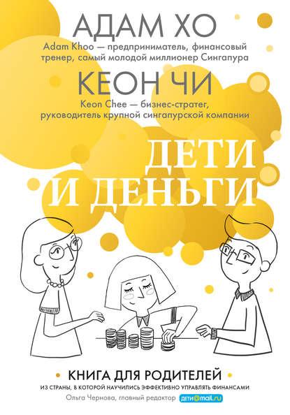 Купить Дети и деньги. Книга для родителей из страны, в которой научились эффективно управлять финансами по цене 1040, смотреть фото