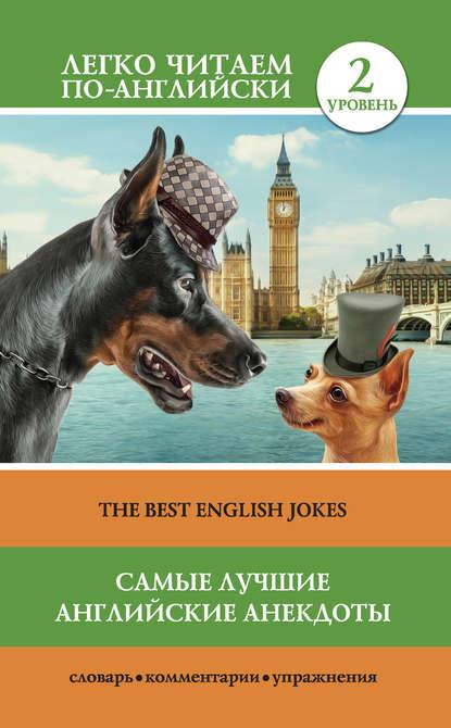 Электронная книга Самые лучшие английские анекдоты / The Best English Jokes
