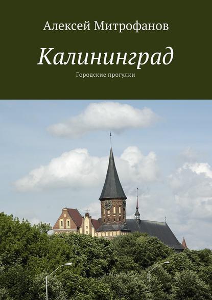 Купить Калининград. Городские прогулки по цене 1231, смотреть фото