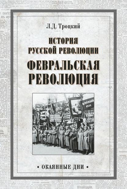 Купить История русской революции. Февральская революция по цене 1225, смотреть фото