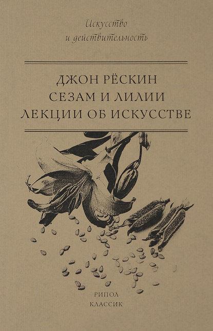 Купить Сезам и Лилии. Лекции об искусстве по цене 1409, смотреть фото