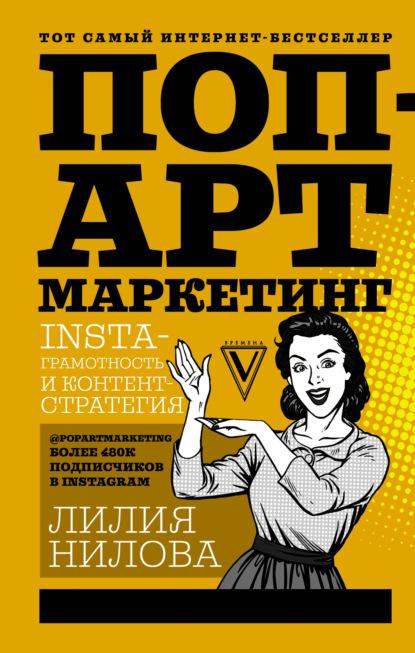 Купить Поп-арт маркетинг: Insta-грамотность и контент-стратегия по цене 1695, смотреть фото