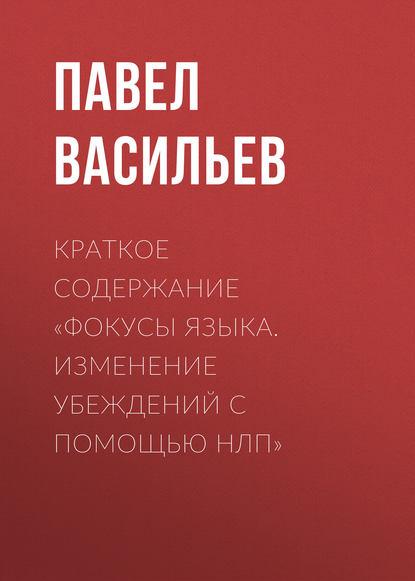 Купить Краткое содержание «Фокусы языка. Изменение убеждений с помощью НЛП» по цене 923, смотреть фото