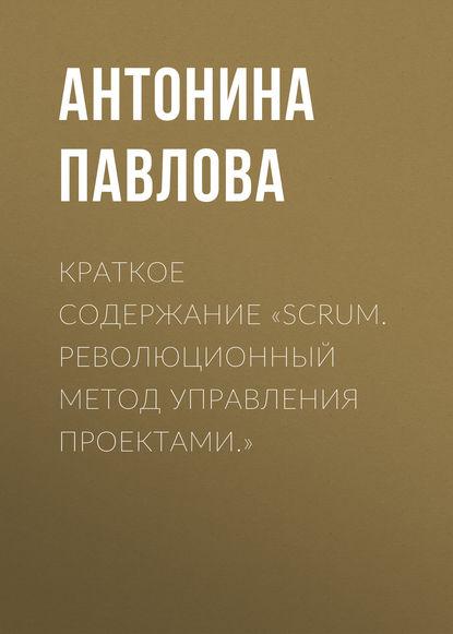 Купить Краткое содержание «Scrum. Революционный метод управления проектами.» по цене 923, смотреть фото