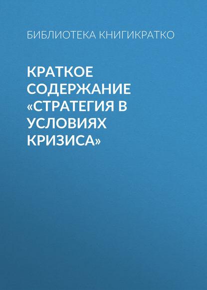 Купить Краткое содержание «Стратегия в условиях кризиса» по цене 923, смотреть фото