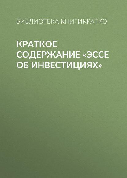 Купить Краткое содержание «Эссе об инвестициях» по цене 923, смотреть фото