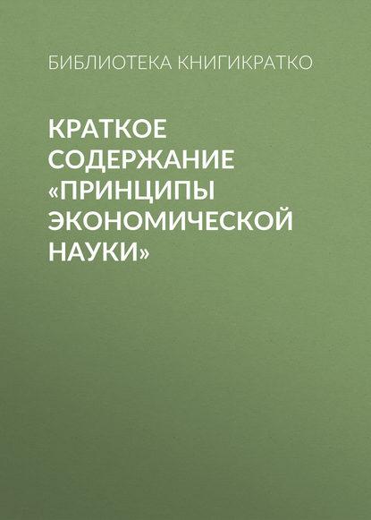 Купить Краткое содержание «Принципы экономической науки» по цене 923, смотреть фото