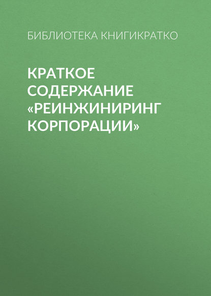 Купить Краткое содержание «Реинжиниринг корпорации» по цене 923, смотреть фото