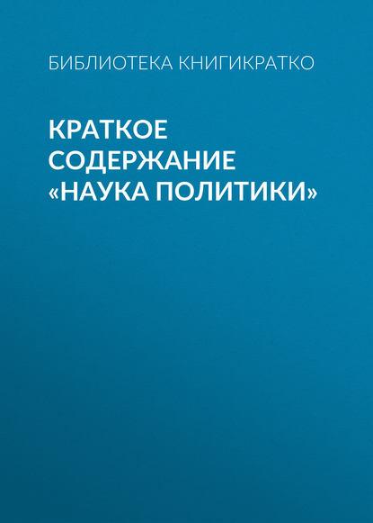 Купить Краткое содержание «Наука политики» по цене 923, смотреть фото