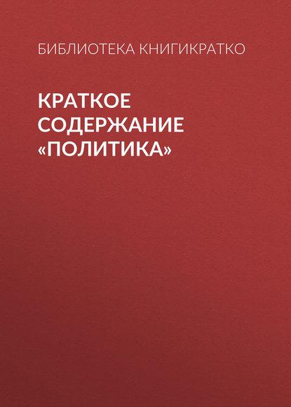 Купить Краткое содержание «Политика» по цене 923, смотреть фото