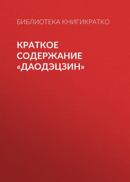 Купить Краткое содержание «Даодэцзин» по цене 923, смотреть фото