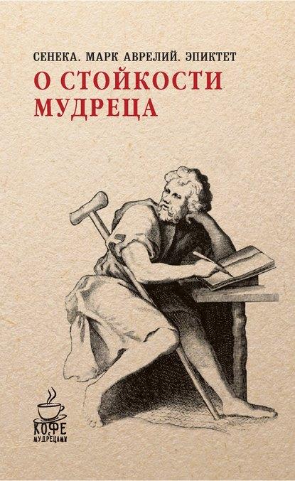 Купить О стойкости мудреца (сборник) по цене 2148, смотреть фото